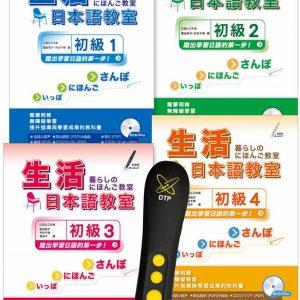 生活日本語教室初級1~4 DTP鋰電點讀筆學習套組