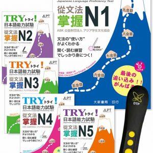 TRY!日本語能力試驗 從文法掌握 N5~N1 DTP鋰電點讀筆學習套組