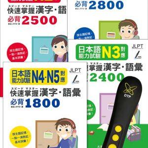 日本語能力試驗 N5~N1對應 快速掌握 漢字・語彙 DTP鋰電點讀筆學習套組