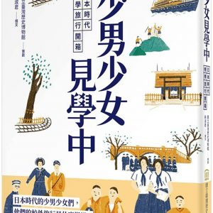 少男少女見學中:日本時代修學旅行開箱