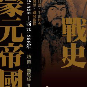 蒙元帝國戰史