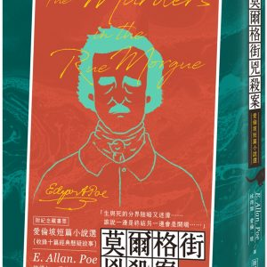 莫爾格街兇殺案:愛倫坡短篇小說選(附紀念藏書票)