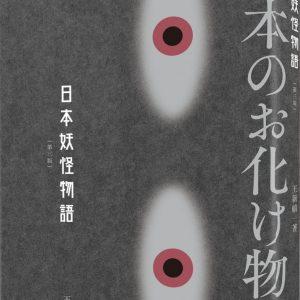 日本妖怪物語(第三版)