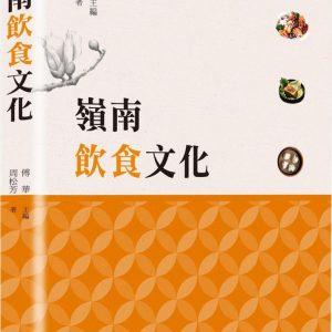 嶺南飲食文化