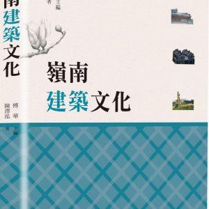 嶺南建築文化