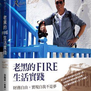 老黑的FIRE生活實踐:財務自由,實現自我不是夢【限量作者親簽版】