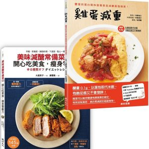 減醣減重超級食譜套書(美味減醣常備菜145 開心吃美食,瘦身零壓力+雞蛋減重)