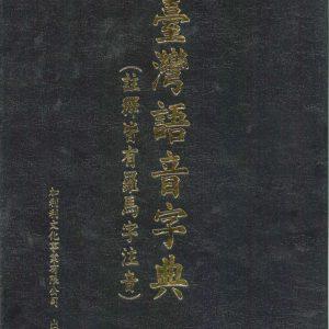 臺灣語音字典(註釋皆有羅馬字注音)
