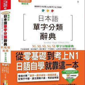 精裝本 日本語單字分類辭典N1,N2,N3,N4,N5單字分類辭典:從零基礎到考上N1就靠這一本(25K+MP3)