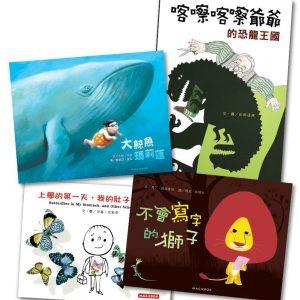 繪本夏令營(第1輯):不會寫字的獅子+大鯨魚瑪莉蓮+喀嚓喀嚓爺爺的恐龍王國+上學的第一天,我的肚子裡有蝴蝶