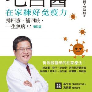 宅自醫,在家練好免疫力:排四毒、排四缺,一生無病!!【增訂版】