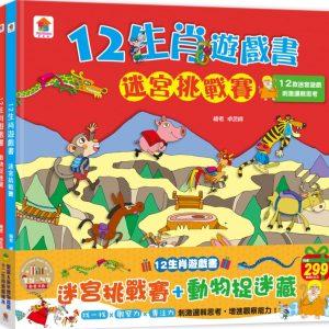 12生肖遊戲書:迷宮挑戰賽+動物捉迷藏-聖誕‧新年歡樂派對