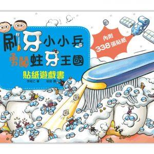 刷牙小小兵勇闖蛀牙王國 貼紙遊戲書(11個精選場景+338張貼紙)