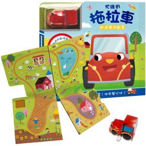 軌道車遊戲書:忙碌的拖拉車(內含書+軌道遊戲場景+發條消防車)