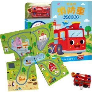 軌道車遊戲書:忙碌的消防車(內含書+軌道遊戲場景+發條消防車)