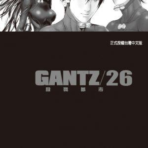 GANTZ殺戮都市(26)(限)