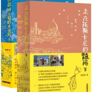 「走在歐洲小鎮」系列套書《走在歐洲小鎮的石板路上》+《走在托斯卡尼的豔陽下》一套二冊