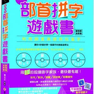 超好玩!部首拼字遊戲書(動物卷‧自然卷)【附動字遊戲卡】:3秒鐘多學一個國字的無敵速學法,用「拼」的認識國字家族,最快最有趣