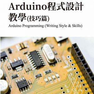 Arduino程式設計教學(技巧篇)