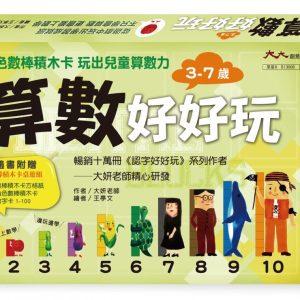 算數好好玩:角色數棒積木卡 玩出兒童算數力(隨書附贈數棒積木卡桌遊組)