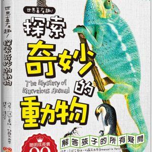 世界真有趣!探索奇妙的動物