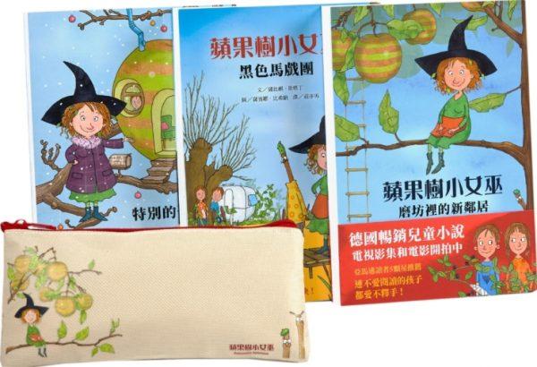 蘋果樹小女巫1-3集套組(加贈小女巫筆袋)