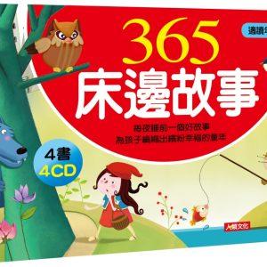 365床邊故事(典藏版)(4書4CD)