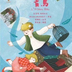 世界少年文學必讀經典60:青鳥