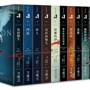 醫學懸疑天后泰絲.格里森Rizzoli & Isles系列套書(12集合售)