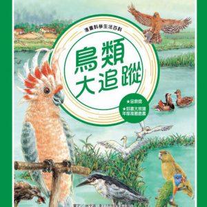 鳥類大追蹤(全新版)
