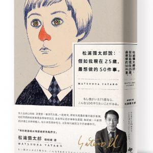 松浦彌太郎說:假如我現在25歲,最想做的50件事【燙金簽名紀念版】