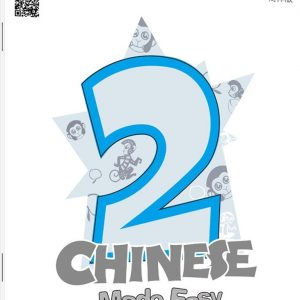 輕鬆學漢語 聽力練習冊二(第三版)(簡體版)