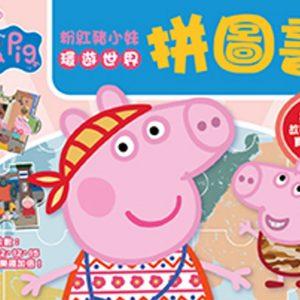 粉紅豬小妹 環遊世界拼圖書