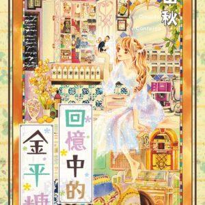 回憶中的金平糖(04)