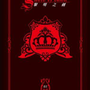 黎明之劍(02):新‧塞西爾領