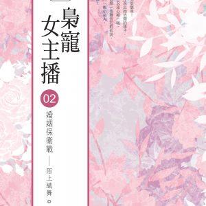 梟寵女主播(02):婚姻保衛戰