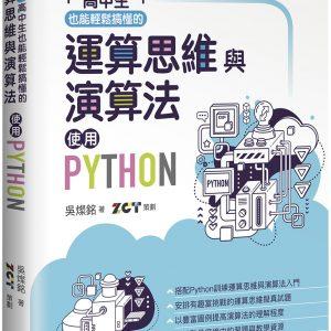 AI世代高中生也能輕鬆搞懂的運算思維與演算法:使用Python