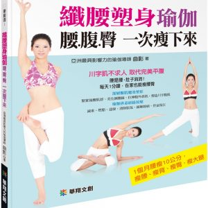 纖腰塑身瑜伽 腰.腹.臀一次瘦下來