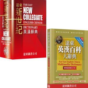 新世紀英漢辭典百科(超值組合)