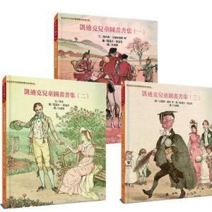 經典好繪本套書(五):凱迪克精選集【指標性童書繪者的經典再現】
