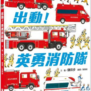 出動!英勇消防隊