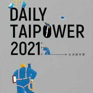 台電「DAILY TAIPOWER 2021-生活超來電」月曆
