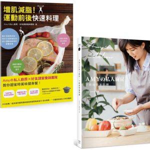 Amyの私人廚房教你省時下廚(套書):下班後快速料理+運動前後快速料理