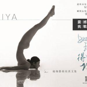 如瑜得水「夏米雅瑜珈藝術寫真文集」
