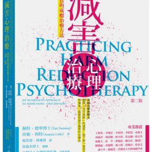 減害心理治療:務實的成癮治療方法(第二版)