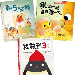 【親子溝通/時間概念】情緒教育繪本套書(再5分鐘+吼,為什麼還要等一下?+我數到3!)