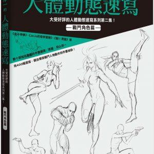 羽山淳一的人體動態速寫 戰鬥角色篇