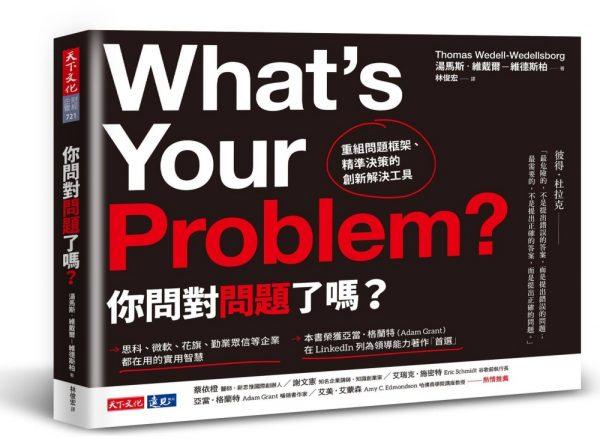 你問對問題了嗎?:重組問題框架、精準決策的創新解決工具