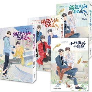 《錦鯉大仙要出道1-3》珍愛特裝組: 1-3集+番外別冊+A5文件夾