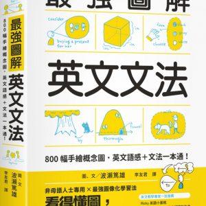 最強圖解英文文法:800幅手繪概念圖,英文語感+文法一本通!